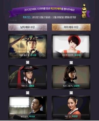 MBC DRAMA AWARD 2012