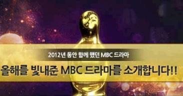 MBC DRAMA AWARD4 2012