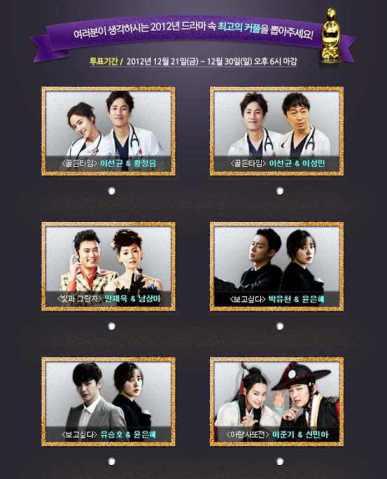 MBC_drama_awards2012_best_couple