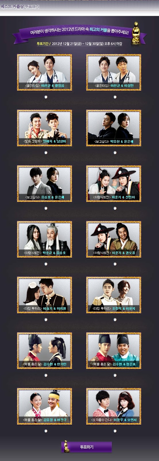 Best Couple Nominations for KBS, SBS & MBC Drama Awards 2012