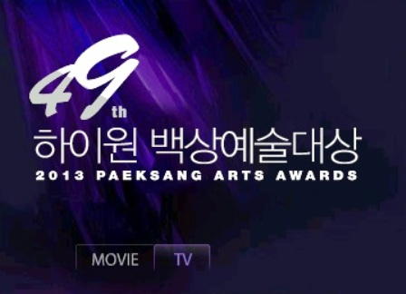 49th Baeksang Arts Awards 2013 Nominees for Most Popular Actor and Actress
