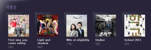 49th baeksang arts awards 2013 nominees BEST KDRAMA