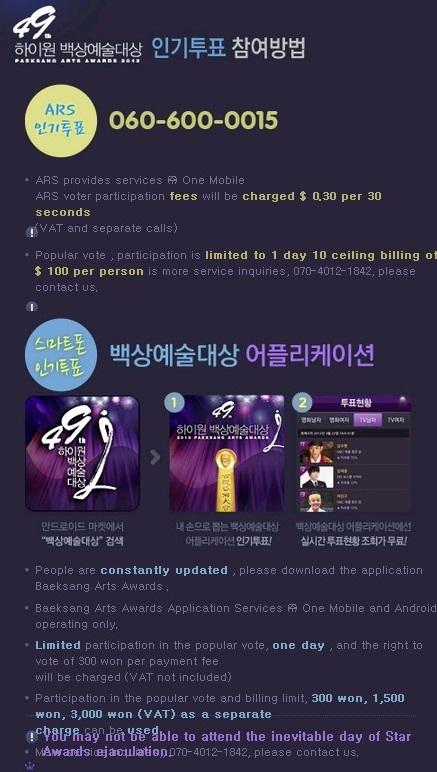49th baeksang arts awards 2013 nominees popular movie actor
